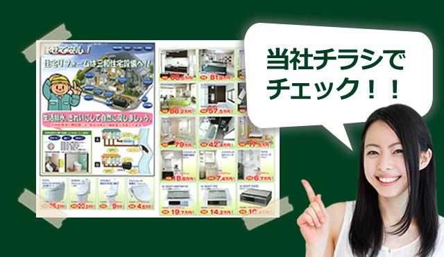 三和住宅設備広告